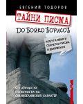 Тайни писма до Бойко Борисов и други явни и секретни писма и документи - 1t