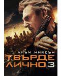 Твърде лично 3 (DVD) - 1t