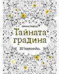 Тайната градина - 20 картички - 1t