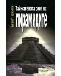 Тайнствената сила на пирамидите - 1t