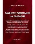 Тайните подземия на България 4 - 1t