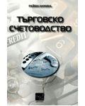 Търговско счетоводство - 1t
