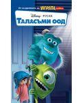 Таласъми ООД (DVD) - 1t