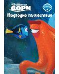 Търсенето на Дори: Подводно пътешествие (с лепенки) - 1t