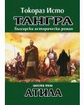 Тангра - том 6: Атила - 1t