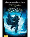 taynata-na-progonvashtiya-duhove-hronikite-uordstoun-3 - 1t