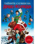 Тайните служби на Дядо Коледа 2D (Blu-Ray) - 1t
