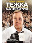Тежка категория (DVD) - 1t