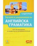 Тестове и упражнения по английска граматика - 1t