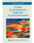 Теории за психичното развитие в психоанализата - 1t