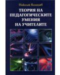 Теория на педагогическите умения на учителите - 1t