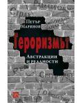 terorizmat-abstraktsii-i-realnosti - 1t