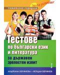 Тестове по български език и литература за държавен зрелостен изпит - 1t
