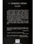 Театър-1 - 3t