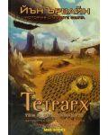 Тетрарх - том 2: Обединението (Кладенецът на ехото 4) - 1t