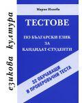 Тестове по български език за кандидат-студенти - 1t