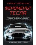Феноменът Тесла - 1t