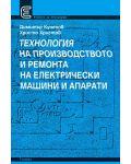 Технология на производството и ремонта на електрически машини и апарати - 1t