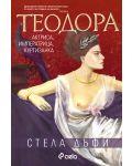 Теодора: актриса, императрица, куртизанка - 1t
