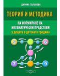 Теория и методика на формиране на математически представи у децата в детската градина - 1t