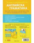 Тестове и упражнения по английска граматика - 2t