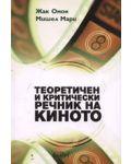 Теоретичен и критически речник на киното - 1t