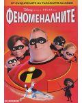 Феноменалните (DVD) - 1t