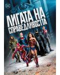 Лигата на справедливостта (DVD) - 1t