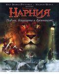 Хрониките на Нарния: Лъвът, вещицата и дрешникът (Blu-Ray) - 1t
