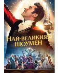 Най-великият шоумен (DVD) - 1t
