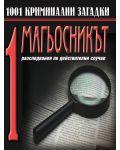 1001 криминални загадки - книга 1 - 1t