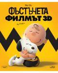 Фъстъчета: Филмът 3D (Blu-Ray) - 1t