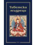 Тибетски мъдреци - 1t