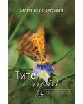 Тито е мъртъв - 1t