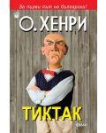 Тиктак - 1t