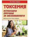 toksemija-istinskata-prichina-za-zaboljavanijata - 1t