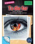 To die for - ниво B1 и B2 (Аудиокнига MP3-CD) - 1t