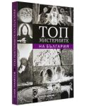 Топ мистериите на България - 3t