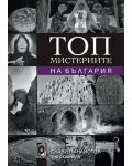 Топ мистериите на България - 1t