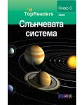 TopReaders: Слънчевата система - 1t