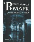 triumfalnata-arka - 1t