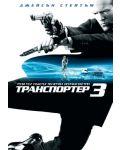 Транспортер 3 (DVD) - 1t