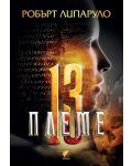 Тринайстото племе - 1t