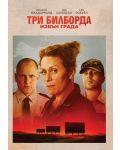 Три билборда извън града (DVD) - 1t