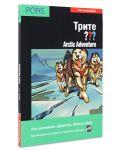 Трите ???: Arctic Adventure – ниво В1 (Адаптирано издание: Английски + CD) - 1t