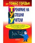 Трениране на успешни учители - 1t