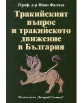 trakiyskiyat-vapros-i-trakiyskoto-dvizhenie-v-balgariya - 1t