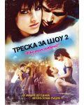 Треска за шоу 2 (DVD) - 1t
