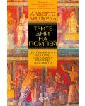 Трите дни на Помпей - 1t