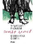 Трънски разкази/Балканска сюита - 1t